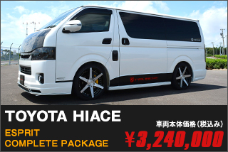 TOYOTA HIACE ESPRIT COMPLETE PACKAGE
